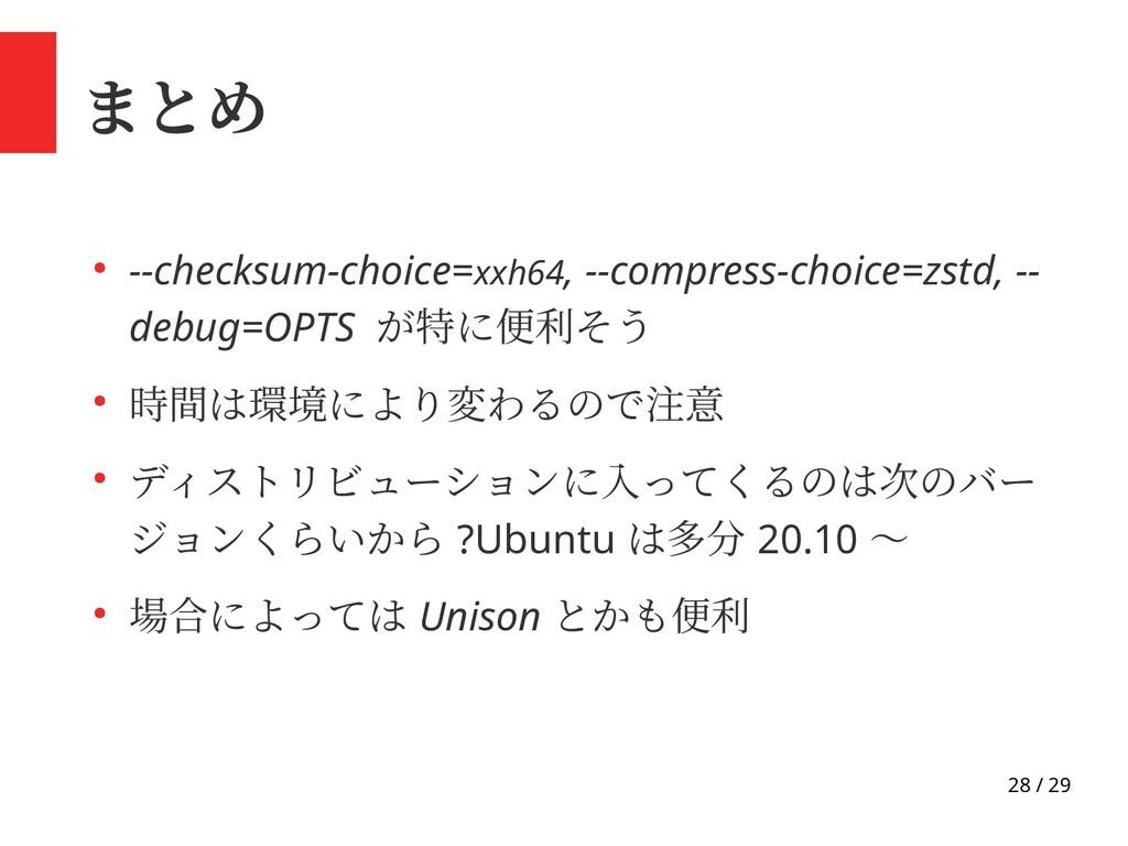 28 / 29 まとめ ● --checksum-choice=xxh64, --compre...