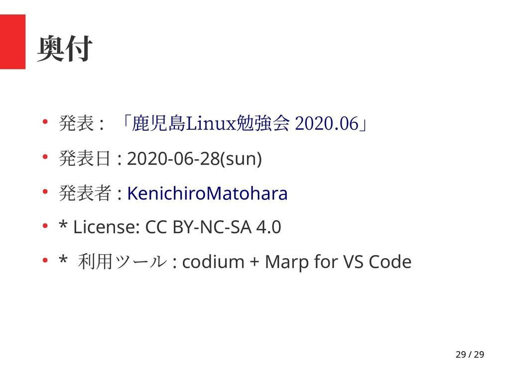 29 / 29 奥付 ● 発表 : 「鹿児島Linux勉強会 2020.06」 ● 発表日 :...