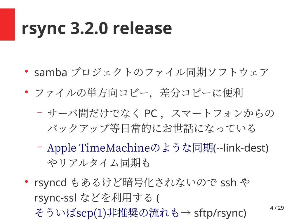 4 / 29 rsync 3.2.0 release ● samba プロジェクトのファイル同...