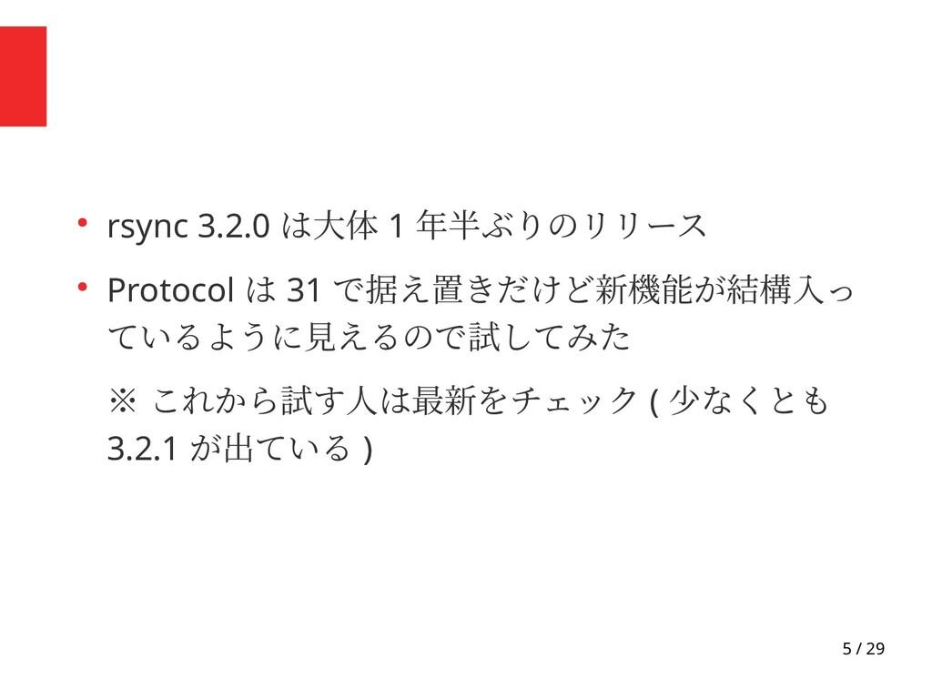 5 / 29 ● rsync 3.2.0 は大体 1 年半ぶりのリリース ● Protocol...