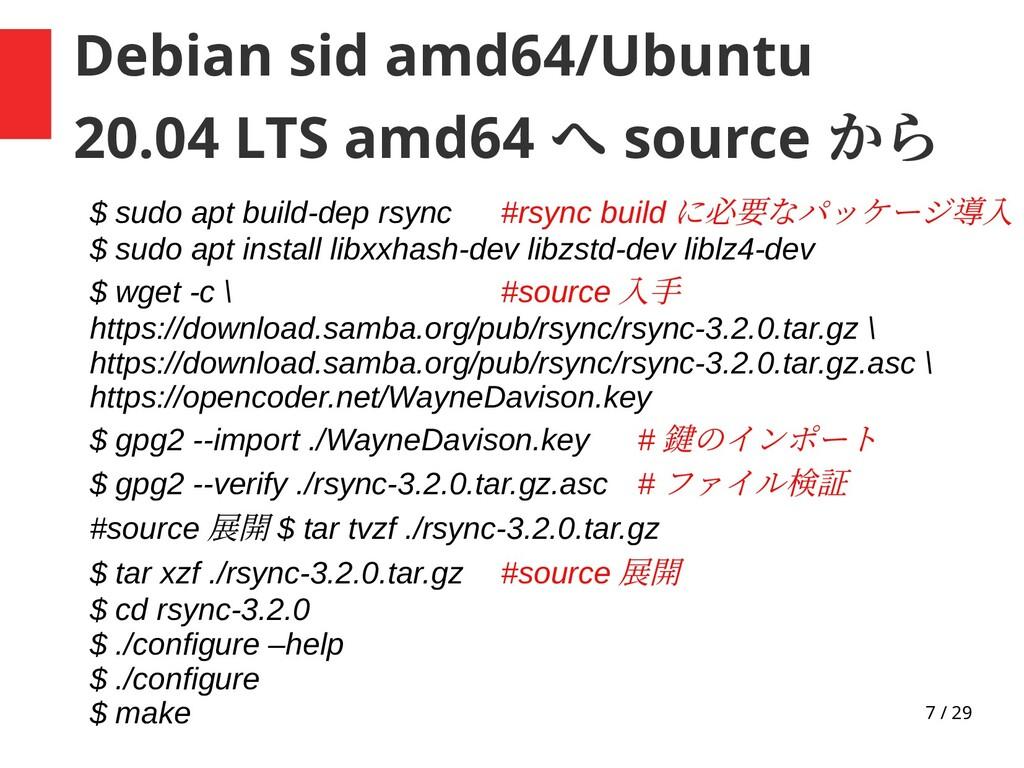 7 / 29 Debian sid amd64/Ubuntu 20.04 LTS amd64 ...