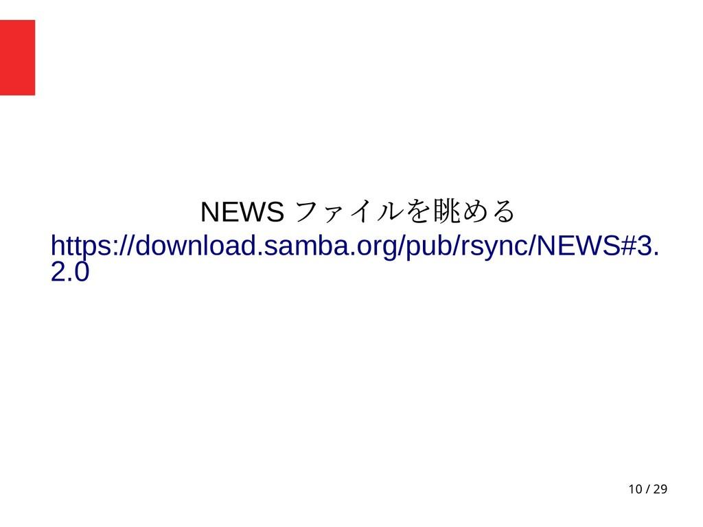 10 / 29 NEWS ファイルを眺める https://download.samba.or...