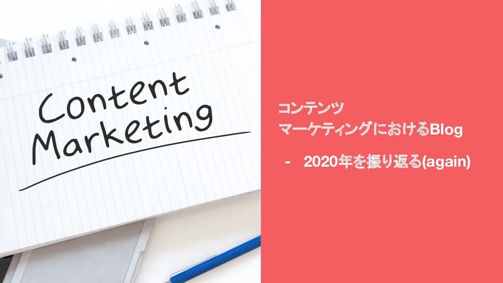 コンテンツ マーケティングにおけるBlog - 2020年を振り返る(again)