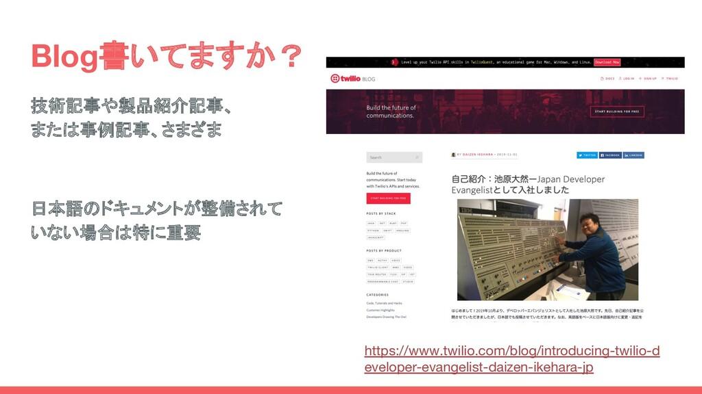 Blog書いてますか? 技術記事や製品紹介記事、 または事例記事、さまざま 日本語のドキュメン...
