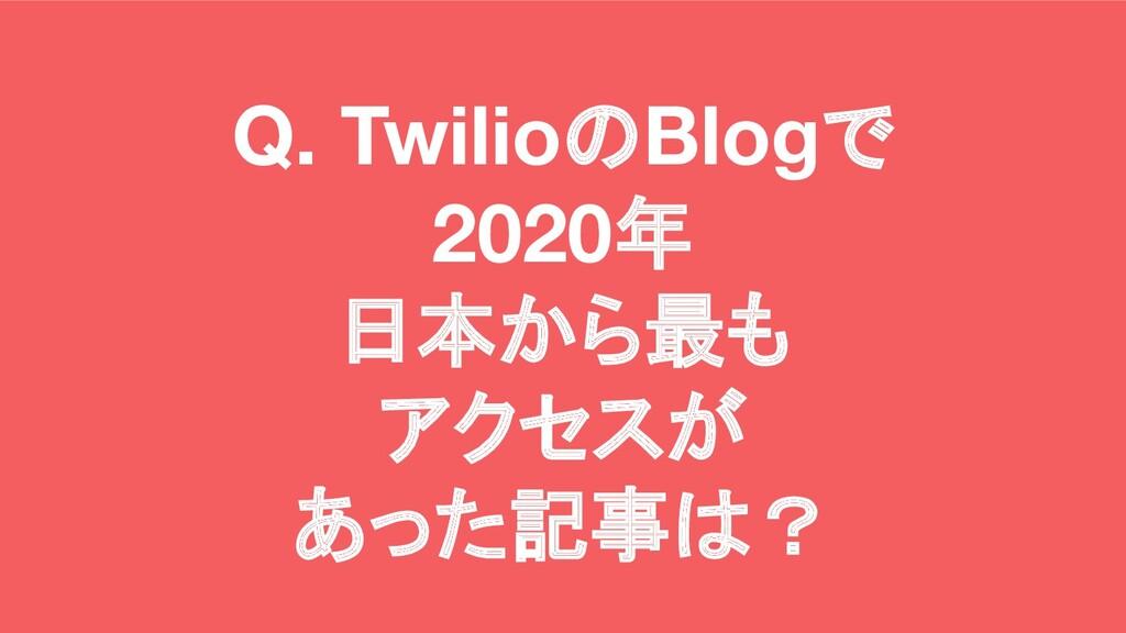 Q. TwilioのBlogで 2020年 日本から最も アクセスが あった記事は?