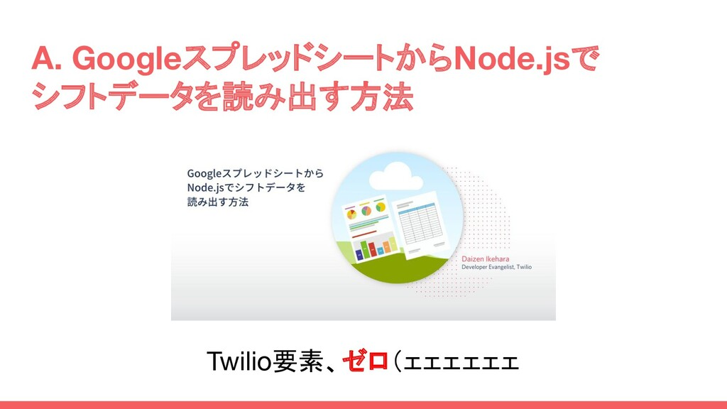 A. GoogleスプレッドシートからNode.jsで シフトデータを読み出す方法 Twili...