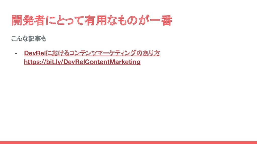 開発者にとって有用なものが一番 こんな記事も - DevRelにおけるコンテンツマーケティング...