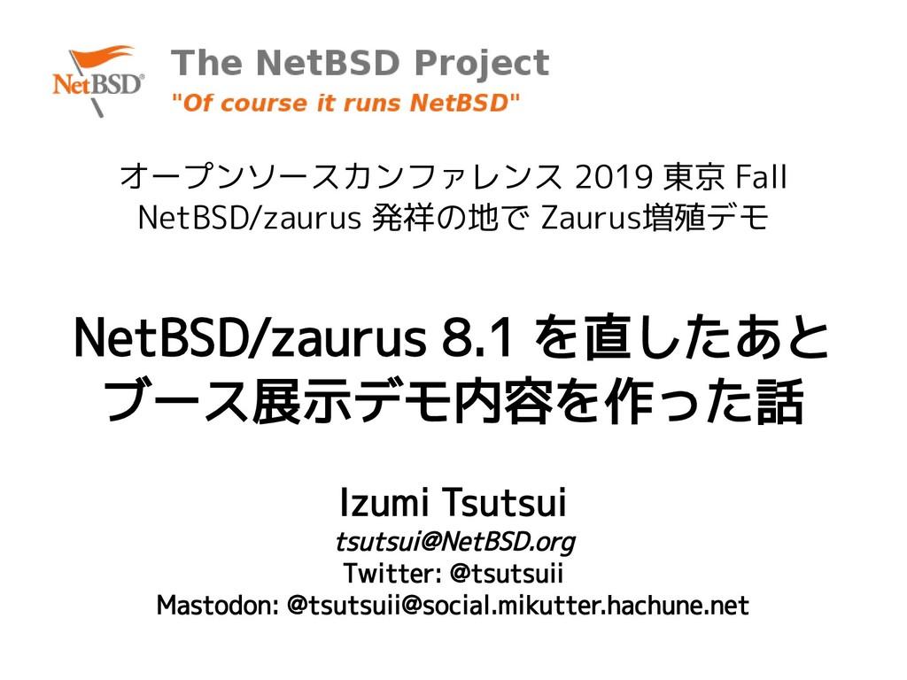 NetBSD/zaurus 8.1 を直したあと ブース展示デモ内容を作った話 オープンソース...