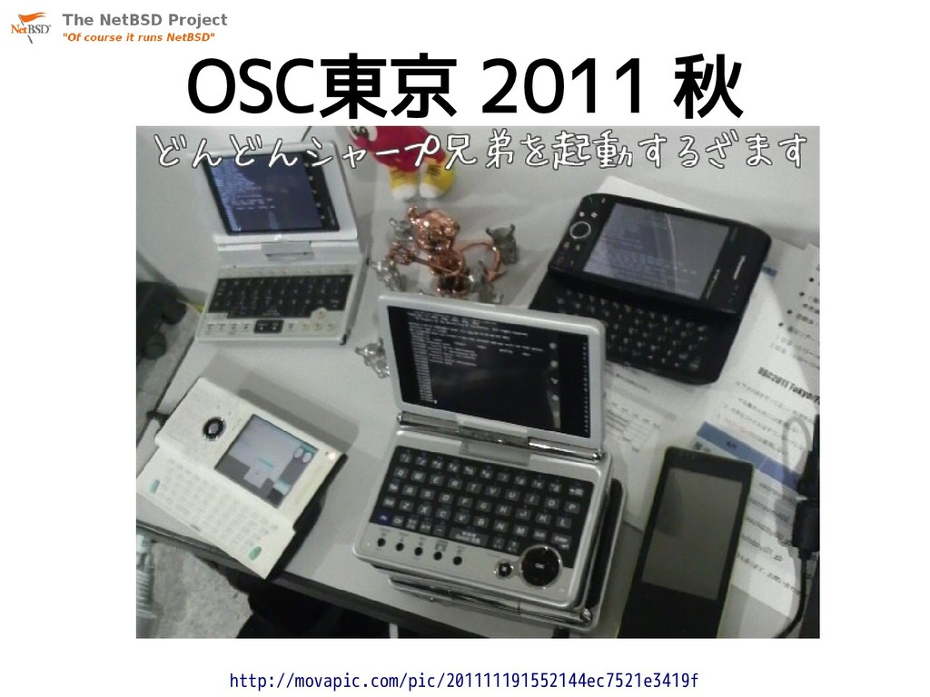 OSC東京 2011 秋 http://movapic.com/pic/20111119155...