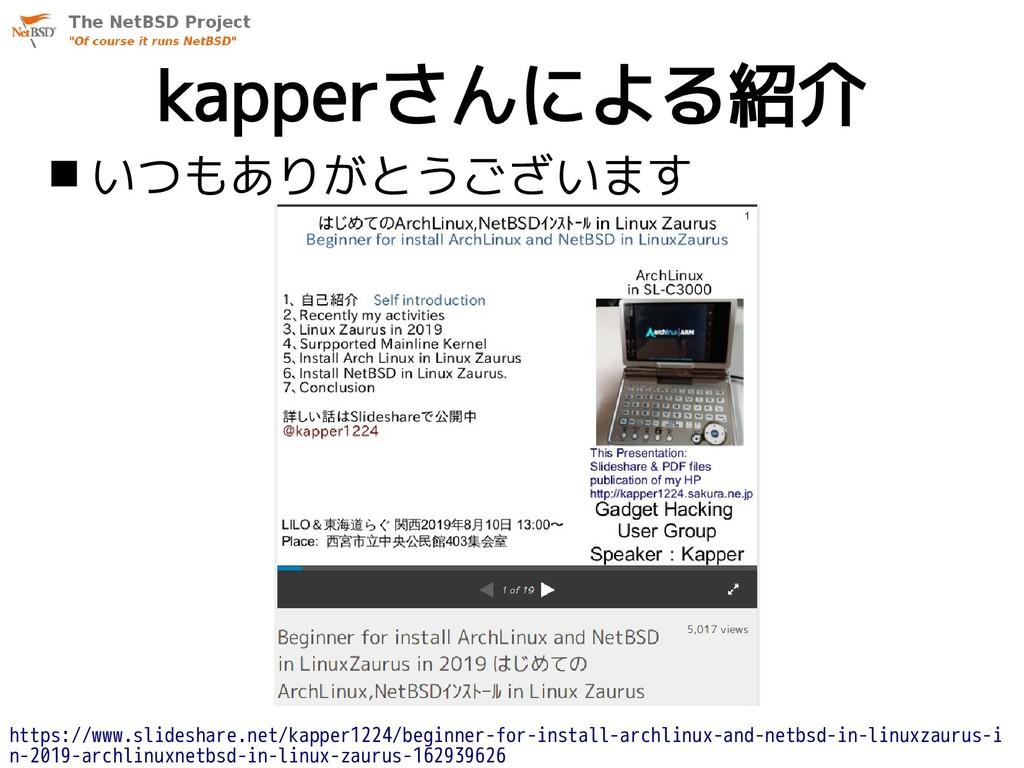kapperさんによる紹介  いつもありがとうございます https://www.slide...