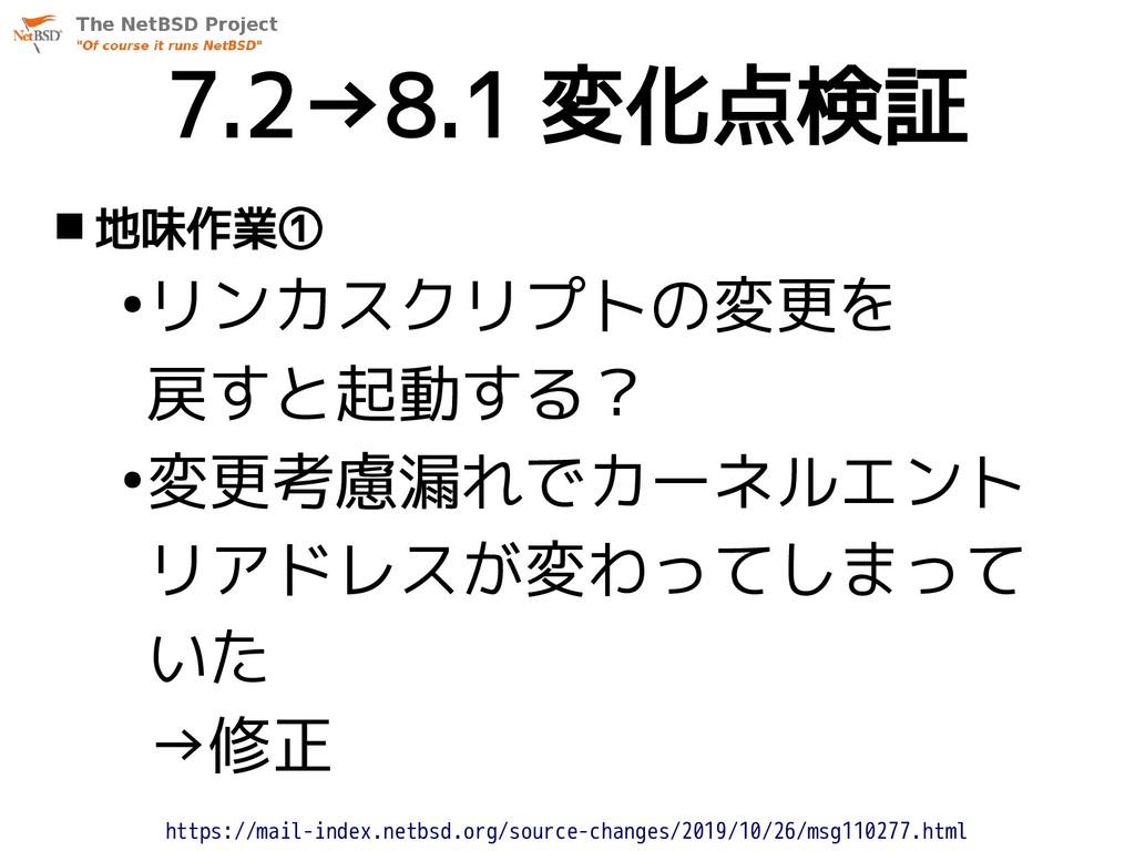 7.2→8.1 変化点検証  地味作業① ● リンカスクリプトの変更を 戻すと起動する? ●...