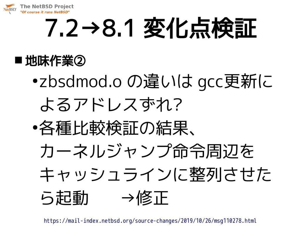 7.2→8.1 変化点検証  地味作業② ● zbsdmod.o の違いは gcc更新に よ...