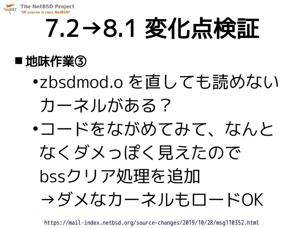 7.2→8.1 変化点検証  地味作業③ ● zbsdmod.o を直しても読めない カーネ...