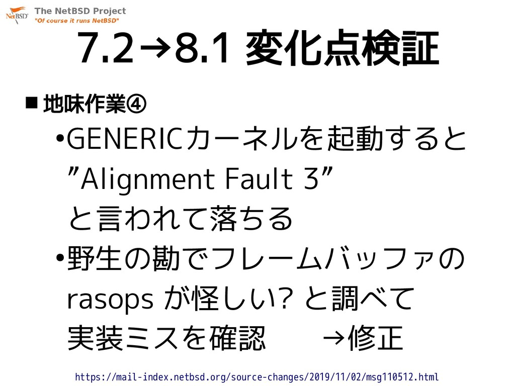 """7.2→8.1 変化点検証  地味作業④ ● GENERICカーネルを起動すると """"Alig..."""