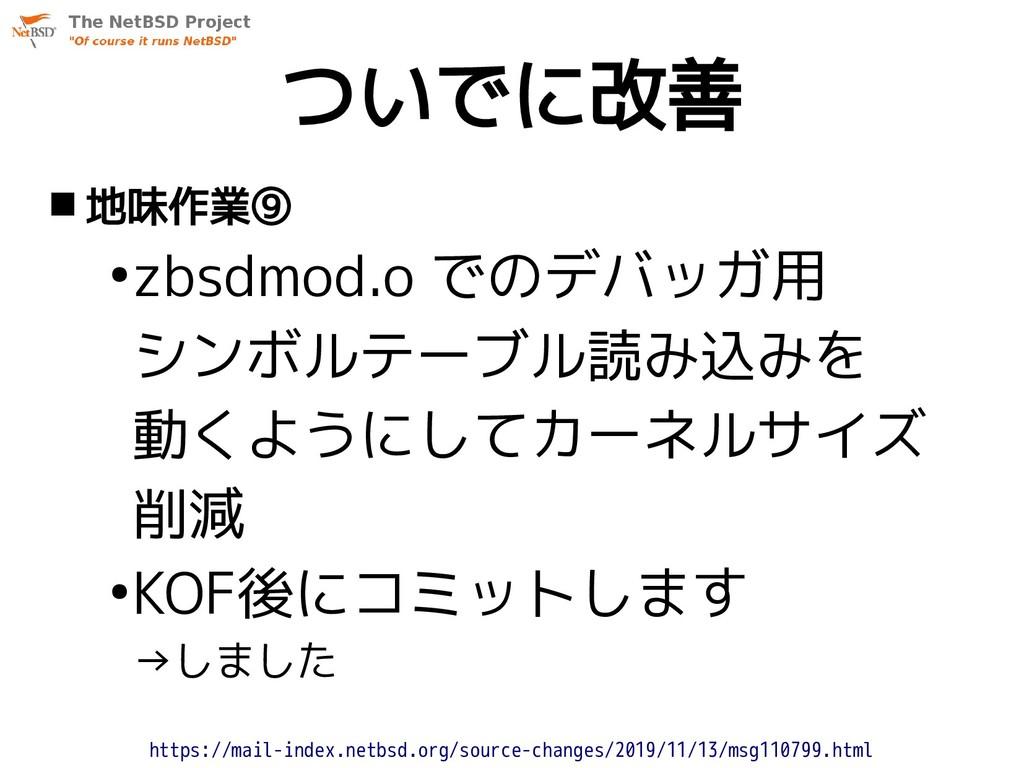 ついでに改善  地味作業⑨ ● zbsdmod.o でのデバッガ用 シンボルテーブル読み込み...