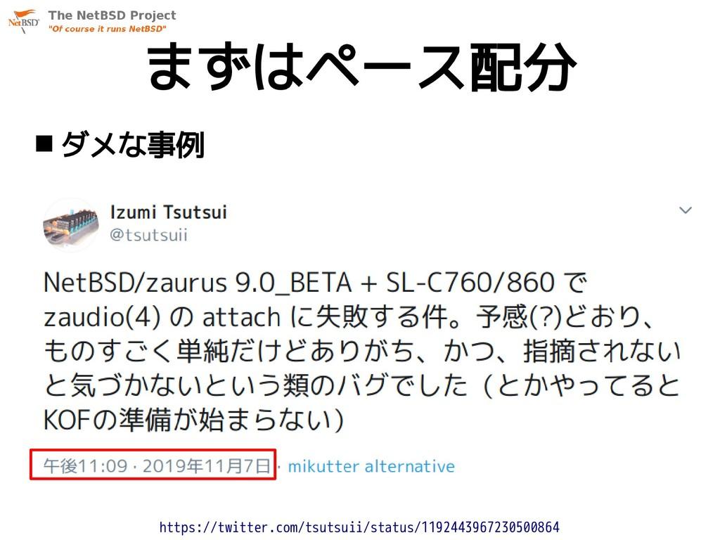 まずはペース配分  ダメな事例 https://twitter.com/tsutsuii/s...