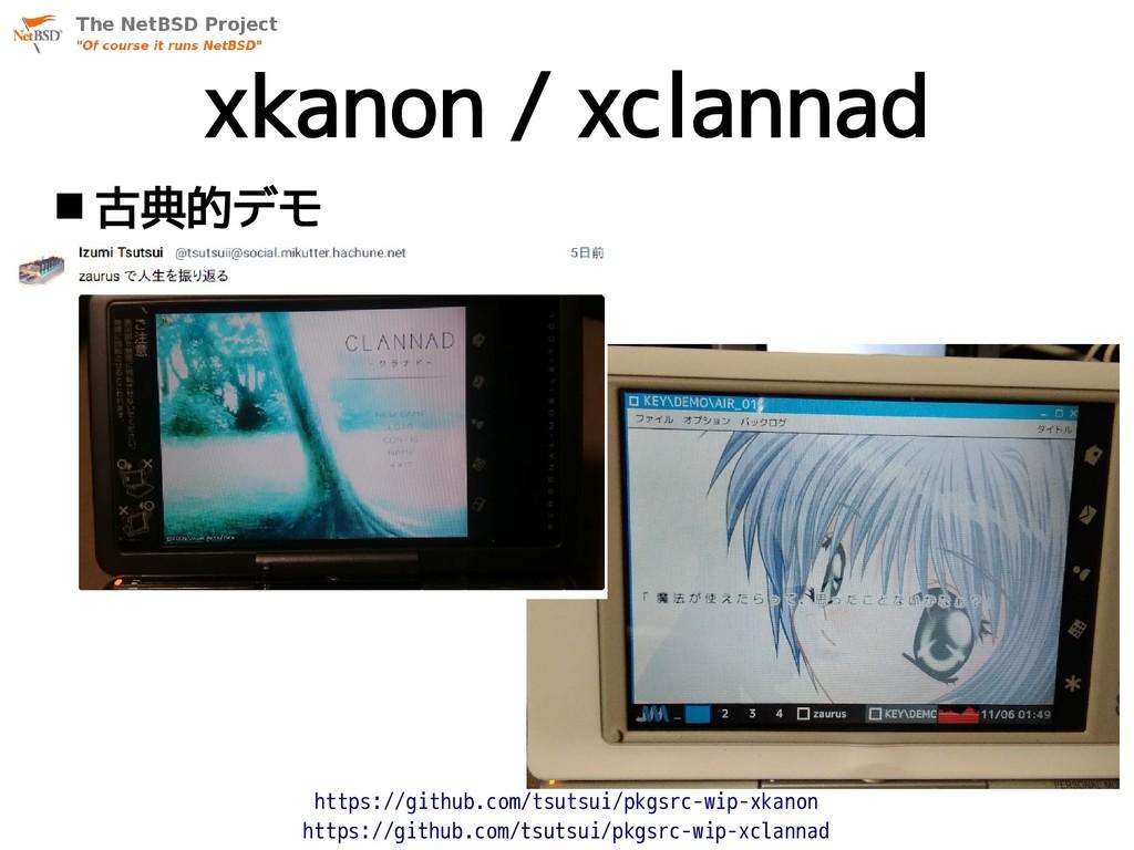 xkanon / xclannad  古典的デモ https://github.com/ts...