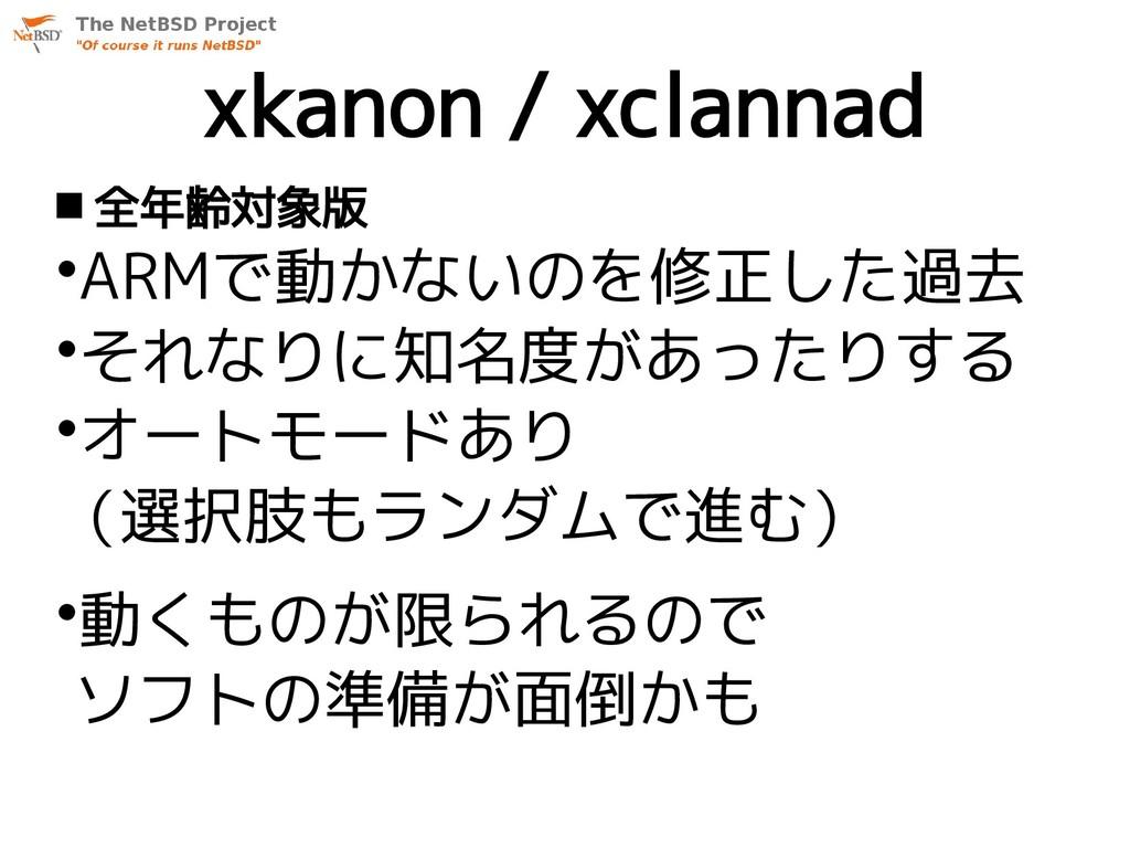 xkanon / xclannad  全年齢対象版 •ARMで動かないのを修正した過去 •そ...