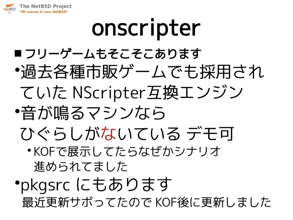 onscripter  フリーゲームもそこそこあります •過去各種市販ゲームでも採用され て...