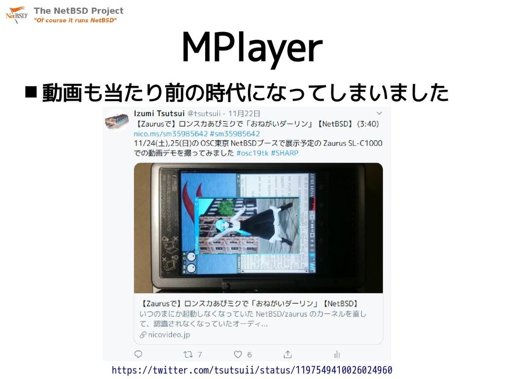 MPlayer  動画も当たり前の時代になってしまいました https://twitter....