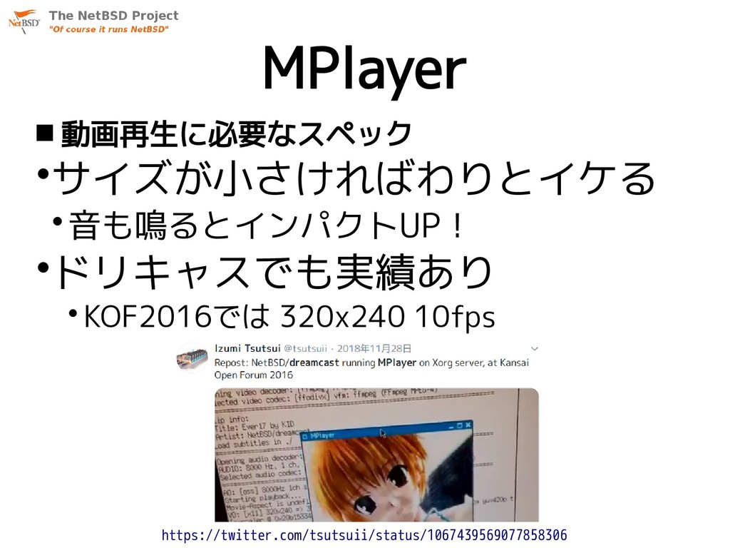 MPlayer  動画再生に必要なスペック •サイズが小さければわりとイケる •音も鳴るとイ...