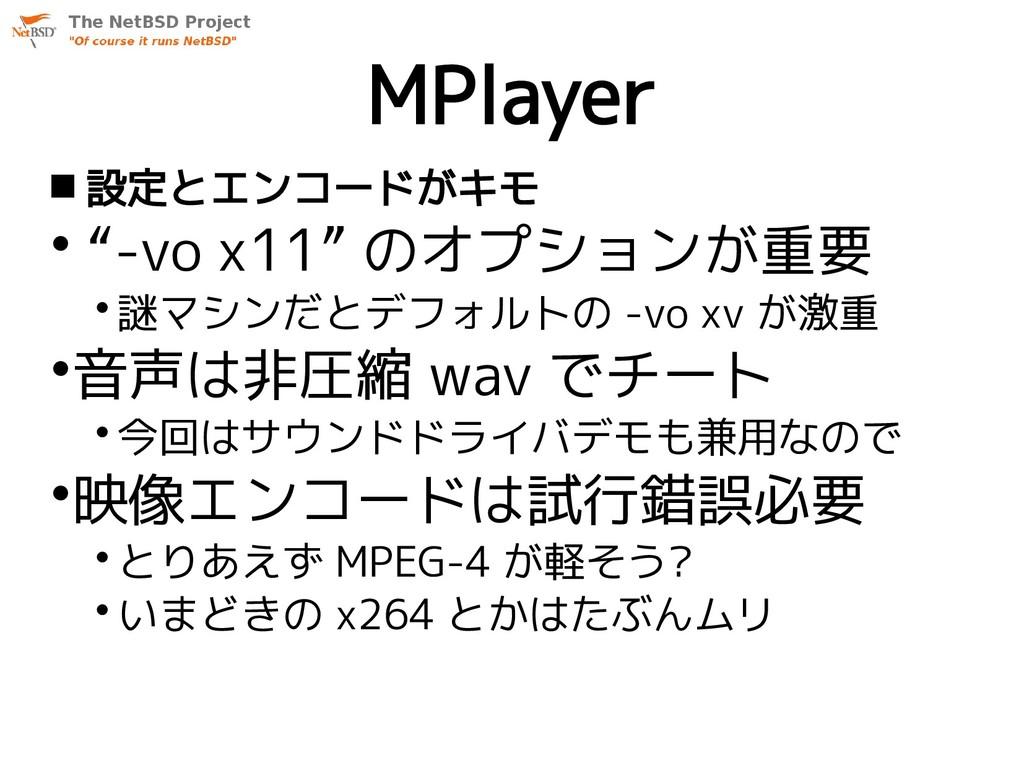 """MPlayer  設定とエンコードがキモ • """"-vo x11"""" のオプションが重要 • 謎..."""