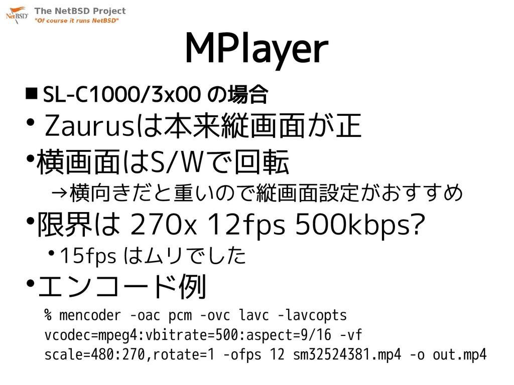 MPlayer  SL-C1000/3x00 の場合 • Zaurusは本来縦画面が正 •横...