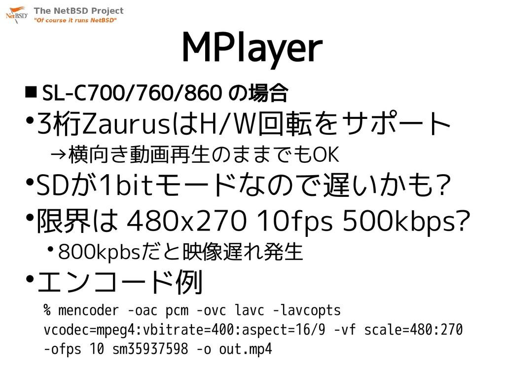 MPlayer  SL-C700/760/860 の場合 •3桁ZaurusはH/W回転をサ...