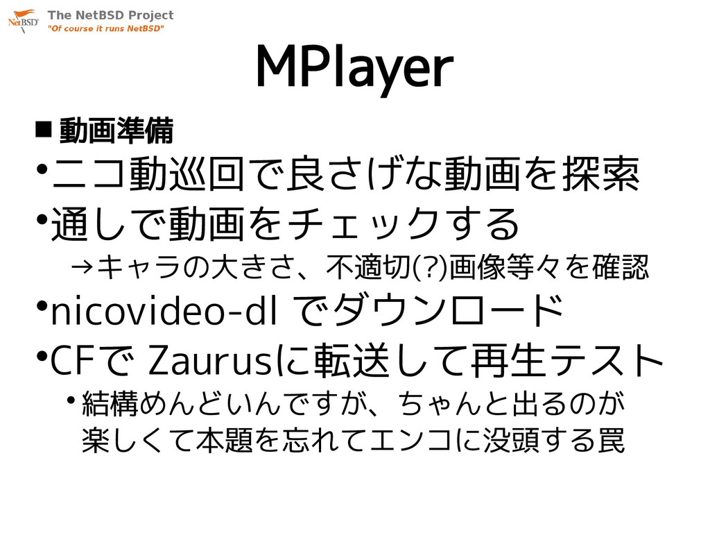 MPlayer  動画準備 •ニコ動巡回で良さげな動画を探索 •通しで動画をチェックする →...