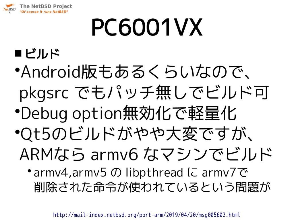 PC6001VX  ビルド •Android版もあるくらいなので、 pkgsrc でもパッチ...