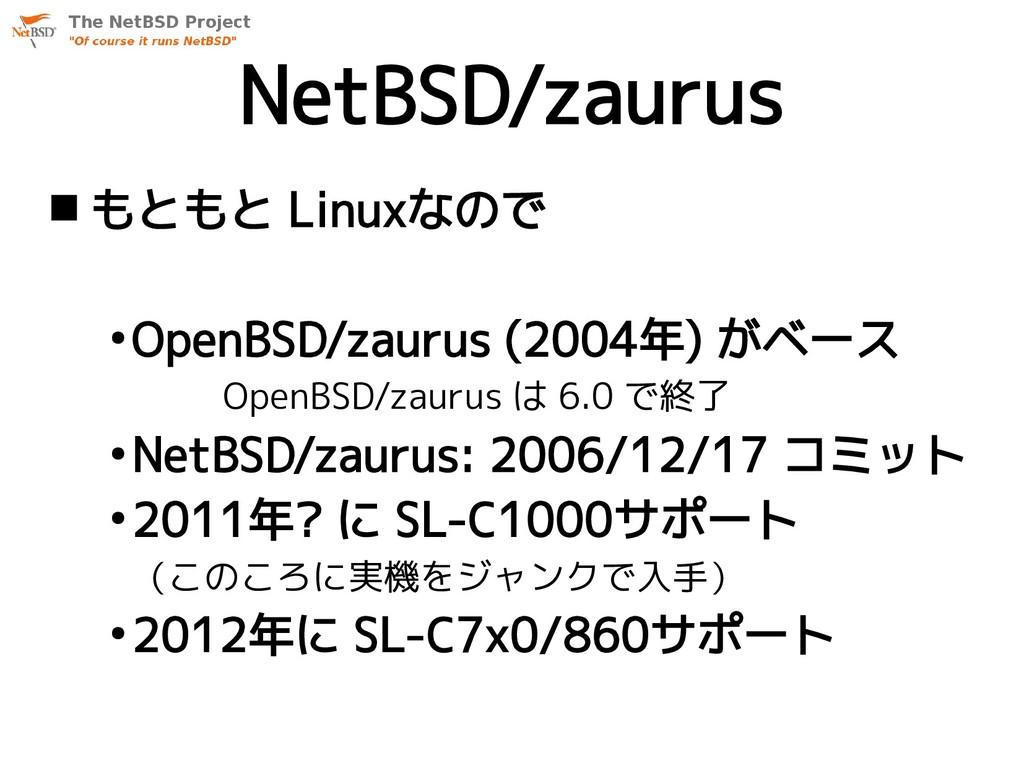 NetBSD/zaurus  もともと Linuxなので ● OpenBSD/zaurus ...