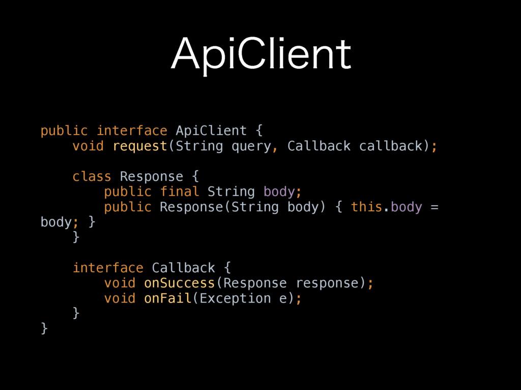 """""""QJ$MJFOU public interface ApiClient { void re..."""