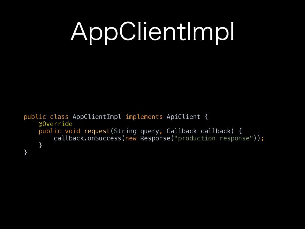"""""""QQ$MJFOU*NQM public class AppClientImpl implem..."""