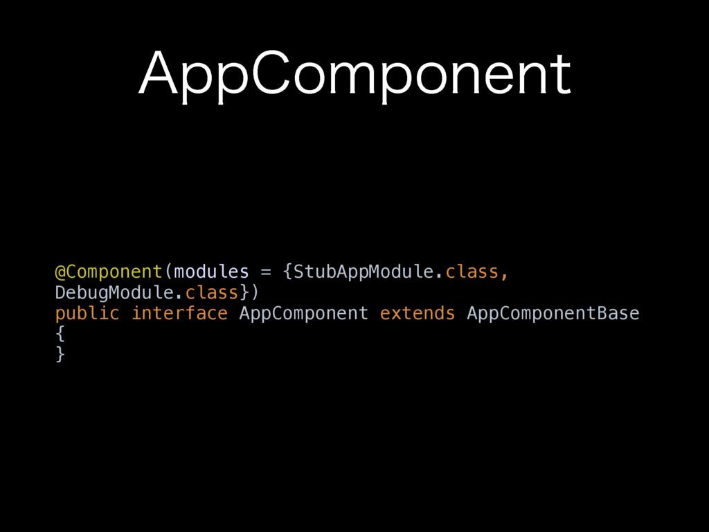 """QQ$PNQPOFOU @Component(modules = {StubAppModul..."