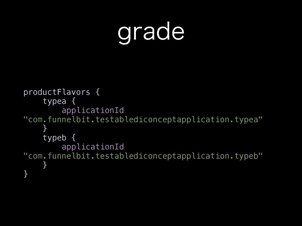 HSBEF productFlavors { typea { applicationId ...