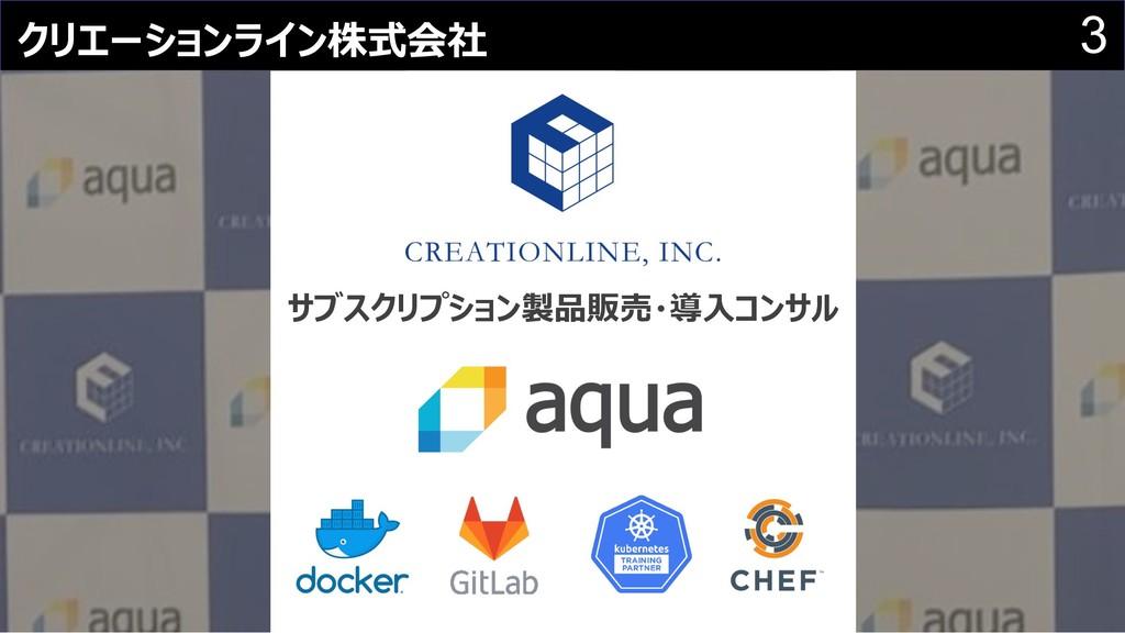 3 クリエーションライン株式会社 サブスクリプション製品販売・導⼊コンサル
