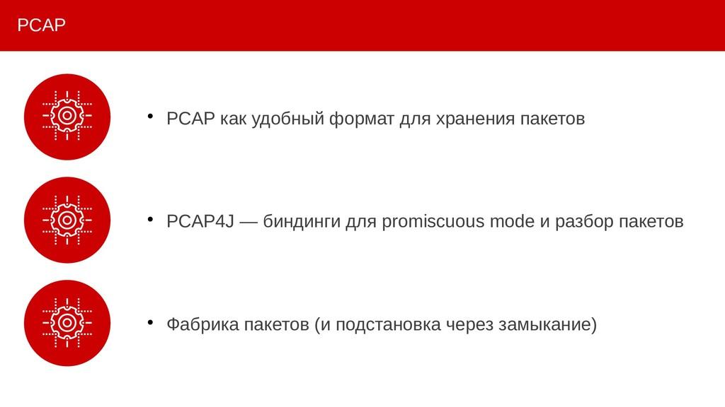 PCAP  PCAP как удобный формат для хранения пак...
