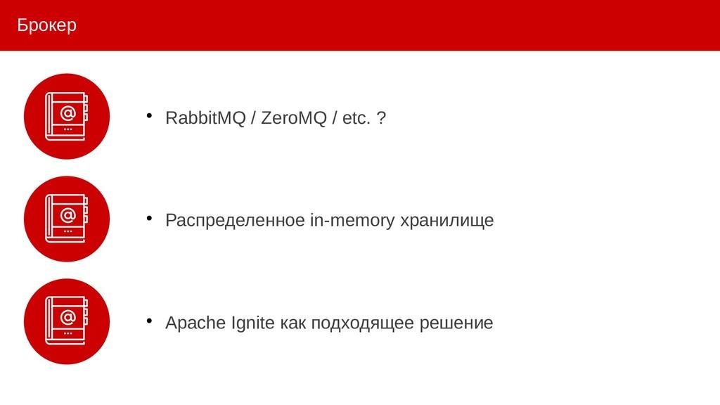 Брокер  RabbitMQ / ZeroMQ / etc. ?  Распредел...