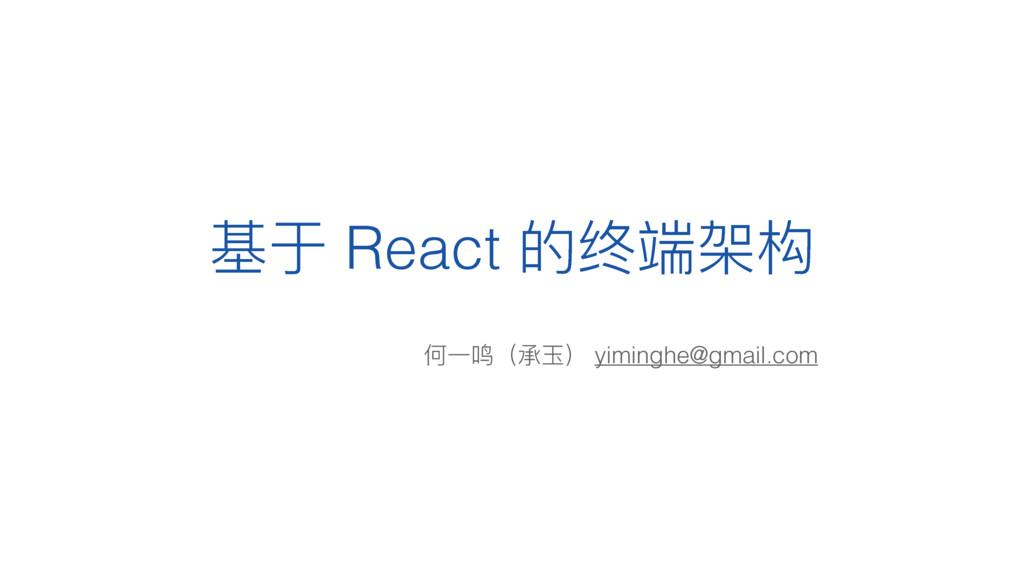 चԭ React ጱᕣᒒຝ ֜Ӟễҁಥሳ҂ yiminghe@gmail.com