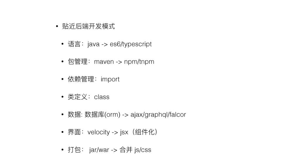• ᩂᬪݸᒒݎཛྷୗ • ғjava -> es6/typescript • ۱ᓕቘғma...