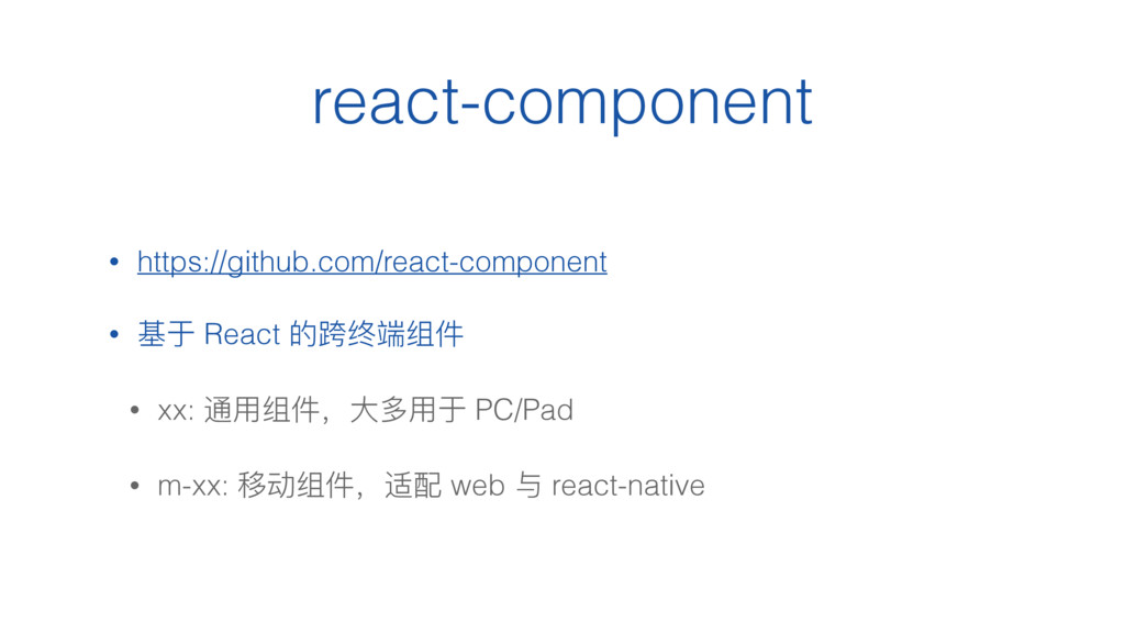 react-component • https://github.com/react-comp...