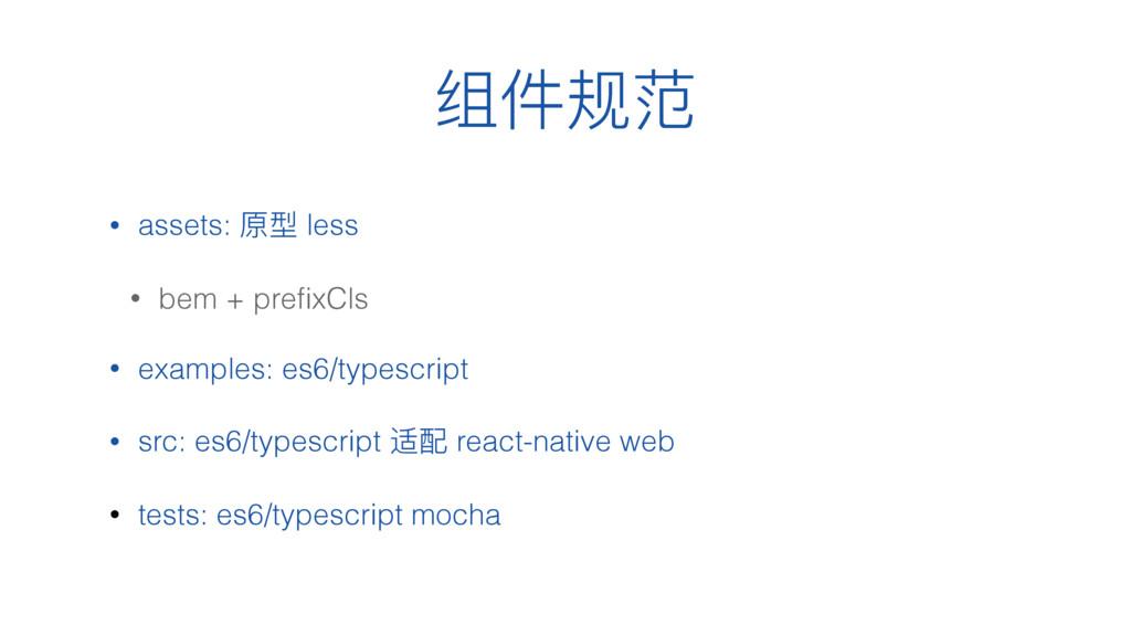 ᕟկᥢ • assets: ܻࣳ less • bem + prefixCls • examp...