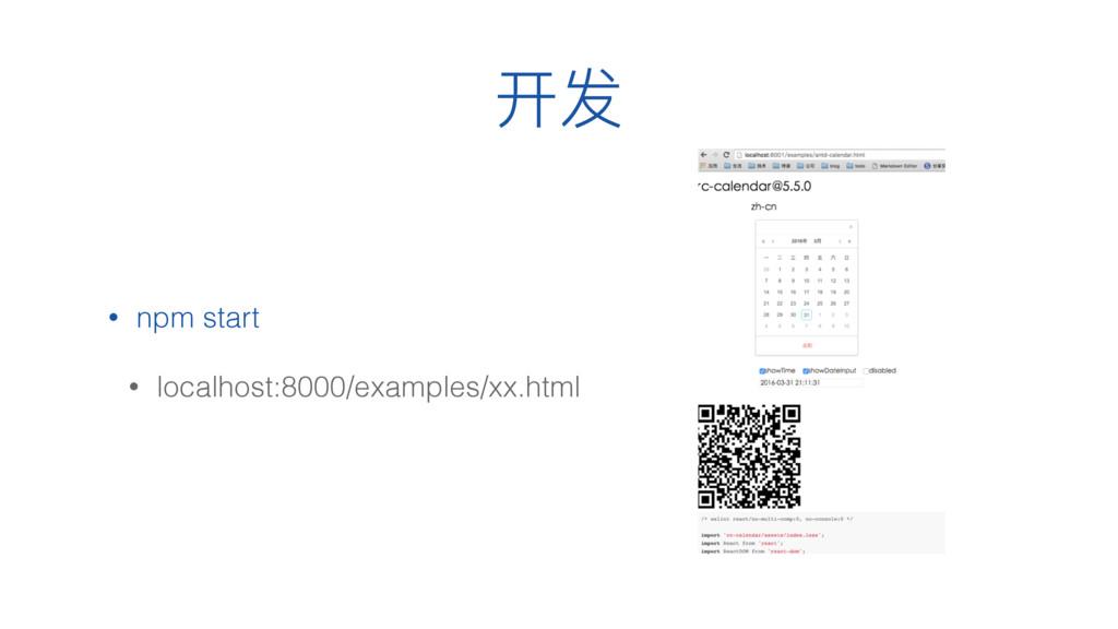 ݎ • npm start • localhost:8000/examples/xx.html