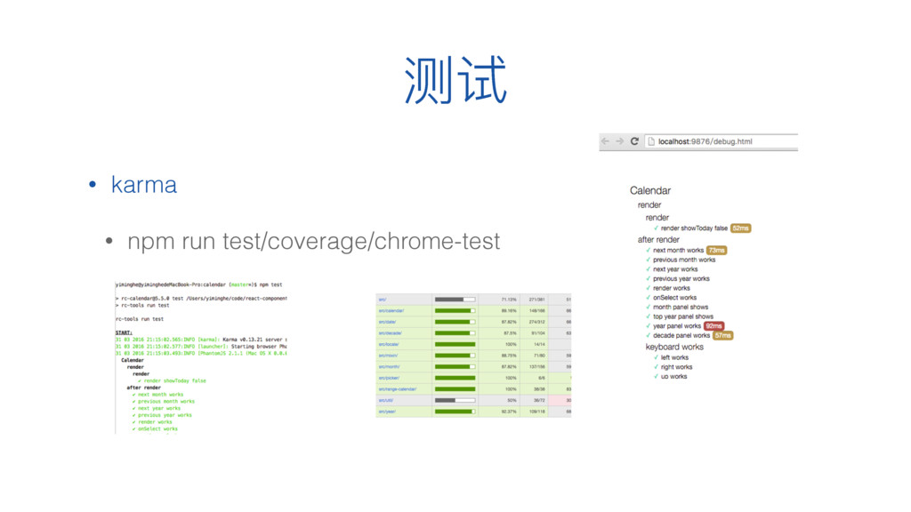 ၥᦶ • karma • npm run test/coverage/chrome-test