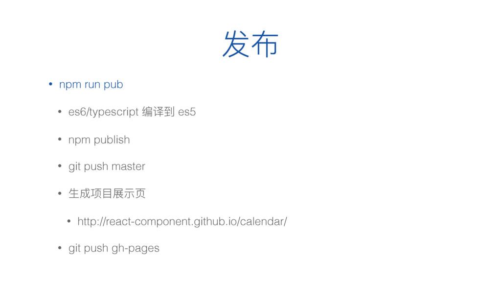ݎ • npm run pub • es6/typescript ᖫᦲک es5 • npm...