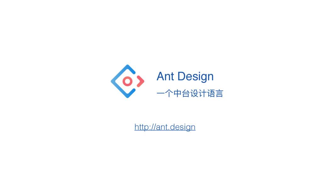 Ant Design ӞӻӾݣᦡᦇ http://ant.design