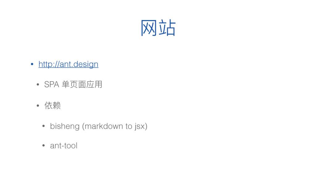 ᗑᒊ • http://ant.design • SPA ܔᶭᶎଫአ • ׁᩢ • bishe...