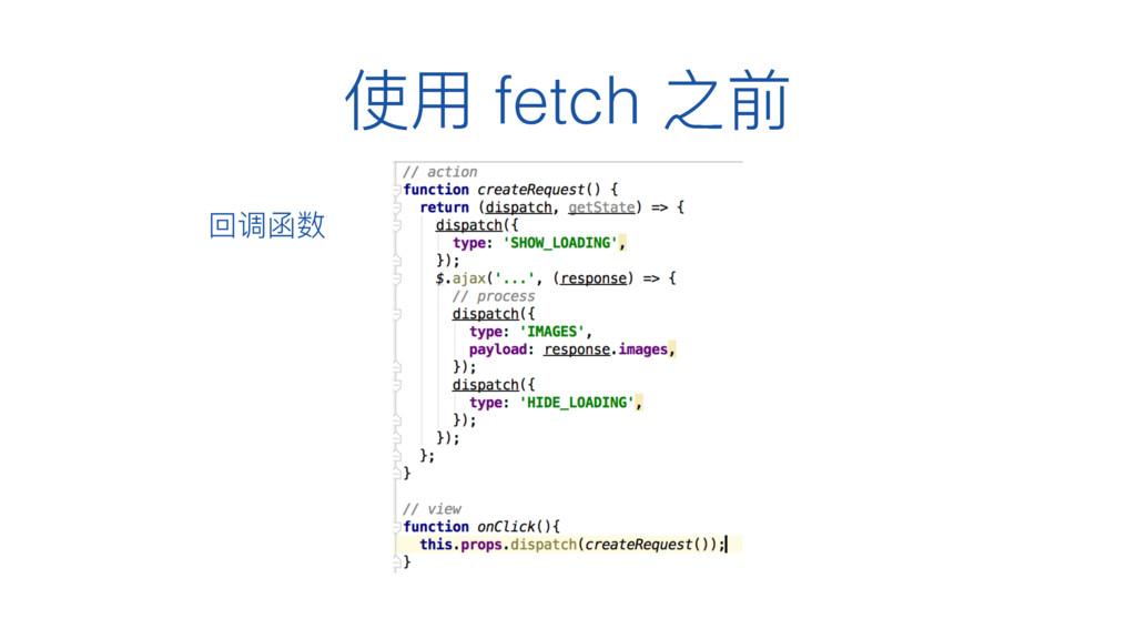 ֵአ fetch ԏڹ ࢧ᧣ڍහ