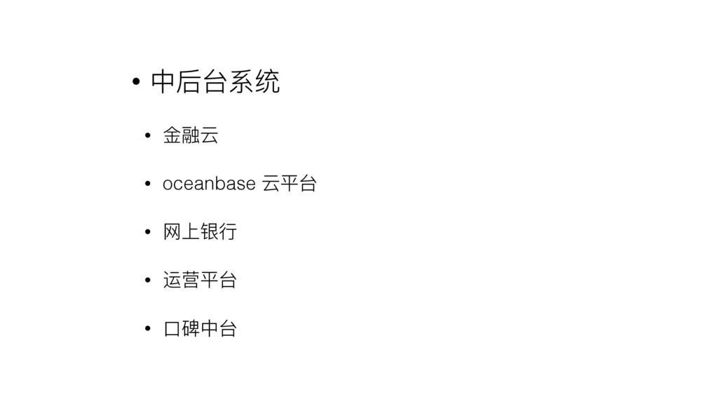• Ӿݸݣᔮᕹ • ᰂᣟԯ • oceanbase ԯଘݣ • ᗑӤᱷᤈ • ᬩ០ଘݣ • ݗ...
