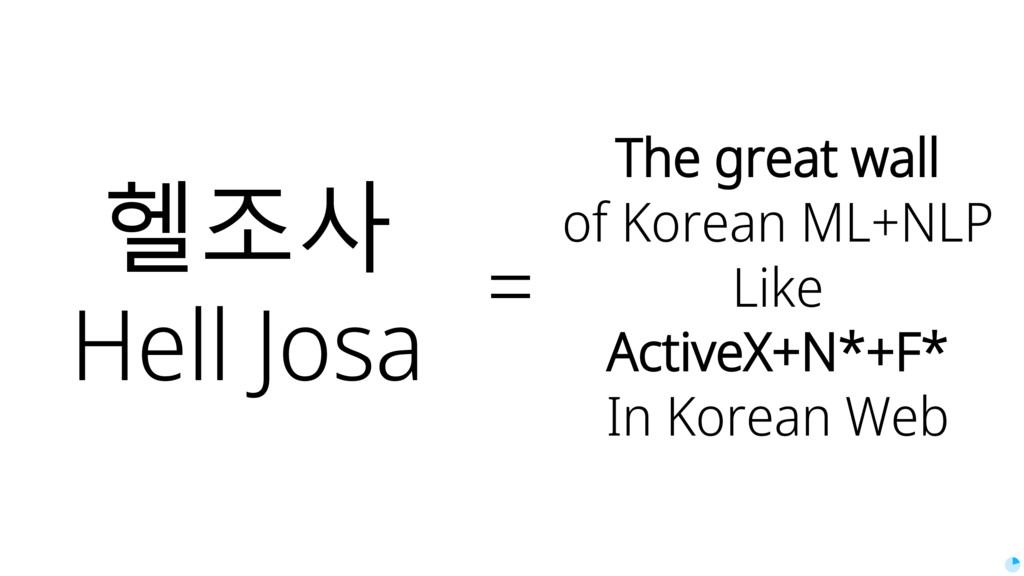 헬조사 Hell Josa The great wall of Korean ML+NLP L...